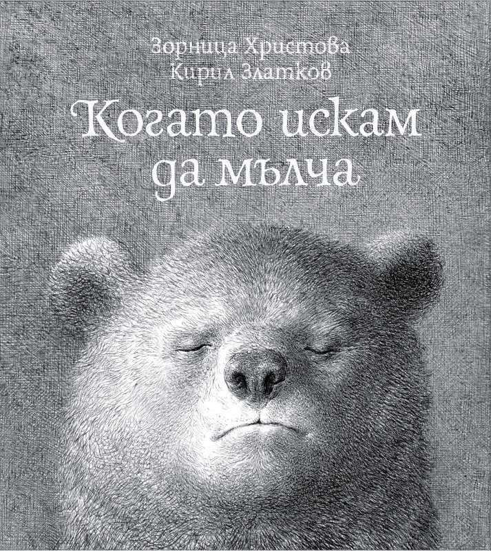 Teddy Land: Kiril Zlatkov - When I Want To Say Nothing